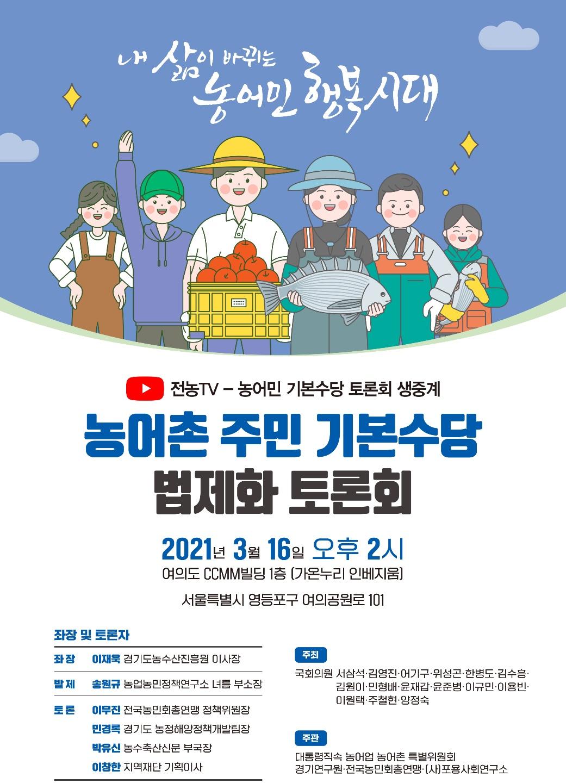 농어촌 주민기본수당 법제화 토론회.jpg