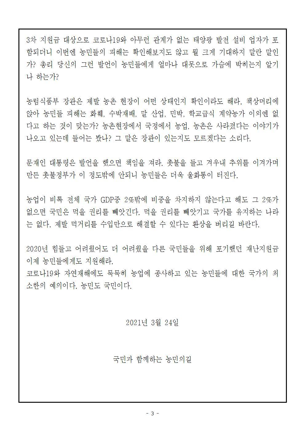 """210324 """"4차 재난지원금으로 농민을 우롱하는 문재인 정부""""를 규탄하는 기자회견 보도자료003.jpg"""