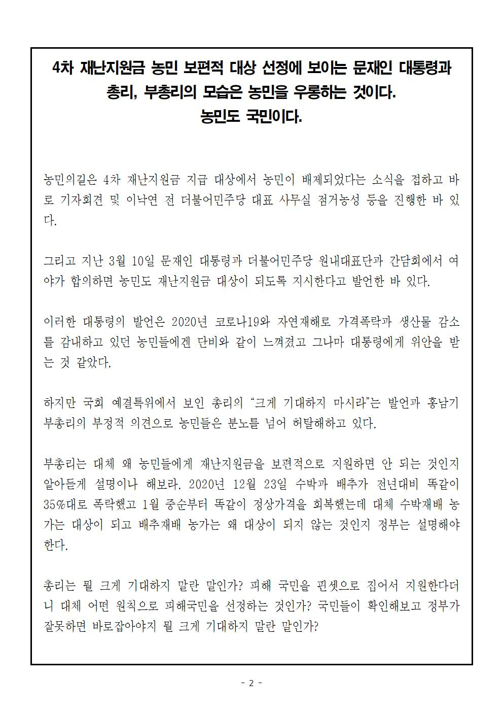 """210324 """"4차 재난지원금으로 농민을 우롱하는 문재인 정부""""를 규탄하는 기자회견 보도자료002.jpg"""