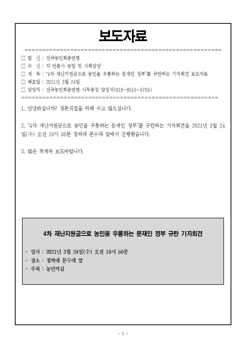 """210324 """"4차 재난지원금으로 농민을 우롱하는 문재인 정부""""를 규탄하는 기자회견 보도자료001.jpg"""