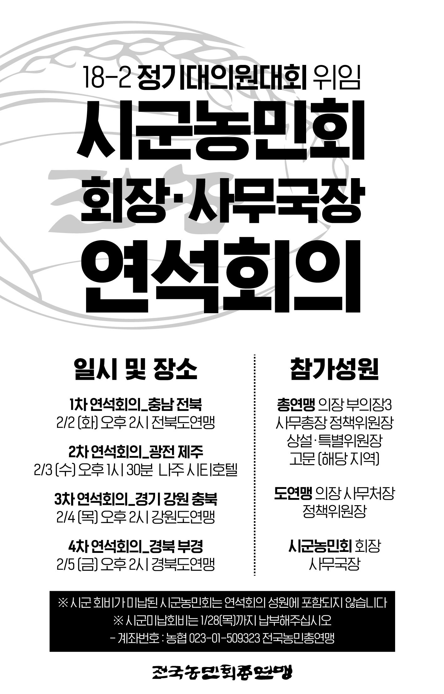 대대 위임 연석회의 문자발송용.png