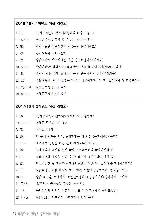 [초안] 18-2 대의원대회 자료집015.png