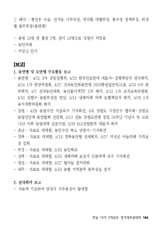 [초안] 18-2 대의원대회 자료집147.png