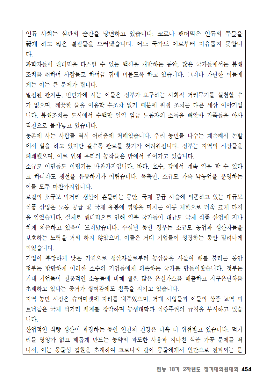 [초안] 18-2 대의원대회 자료집455.png