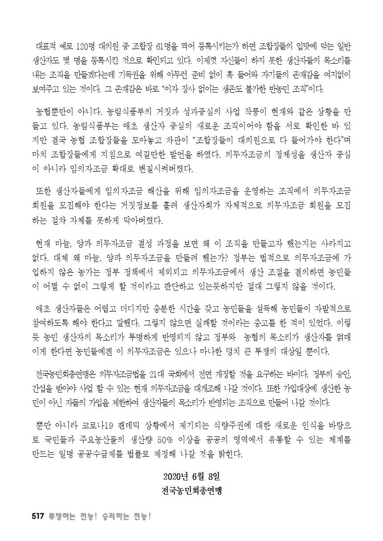 [초안] 18-2 대의원대회 자료집518.png