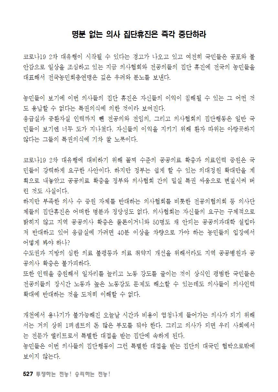 [초안] 18-2 대의원대회 자료집528.png