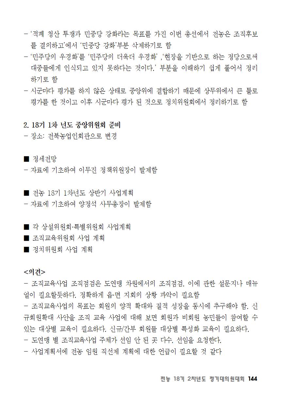 [초안] 18-2 대의원대회 자료집145.png