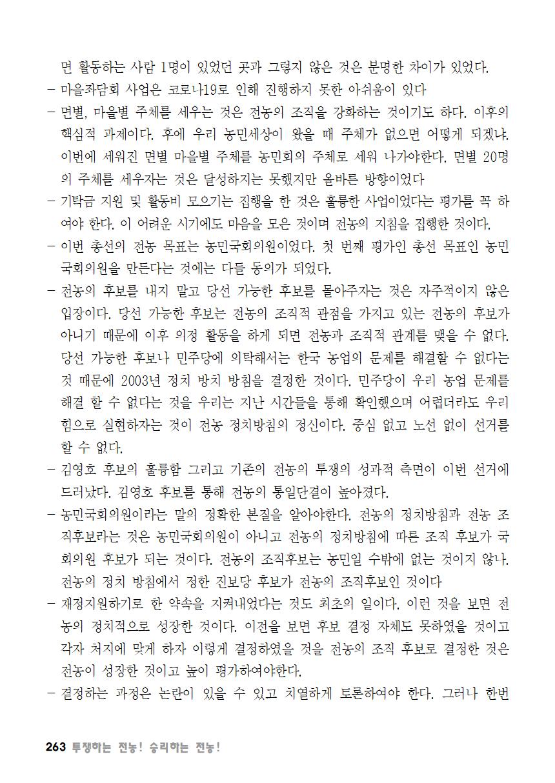 [초안] 18-2 대의원대회 자료집264.png