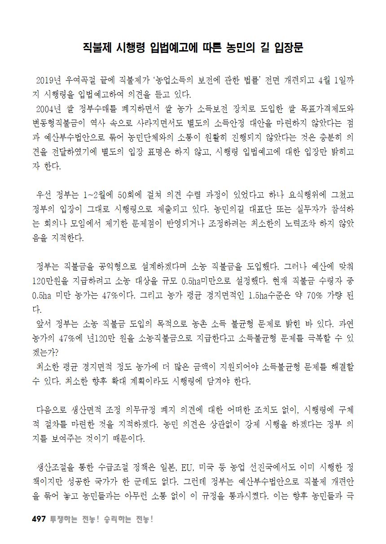 [초안] 18-2 대의원대회 자료집498.png