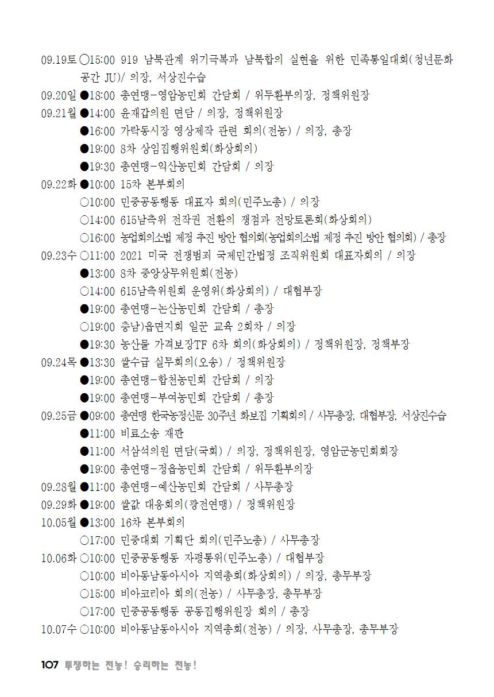 [초안] 18-2 대의원대회 자료집108.png