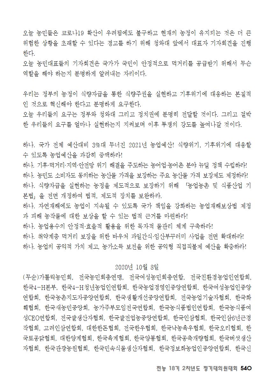 [초안] 18-2 대의원대회 자료집541.png
