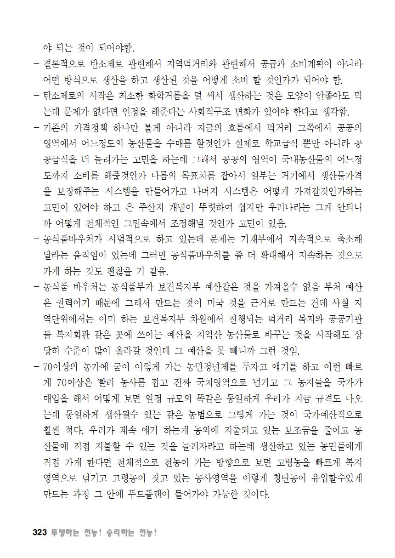 [초안] 18-2 대의원대회 자료집324.png