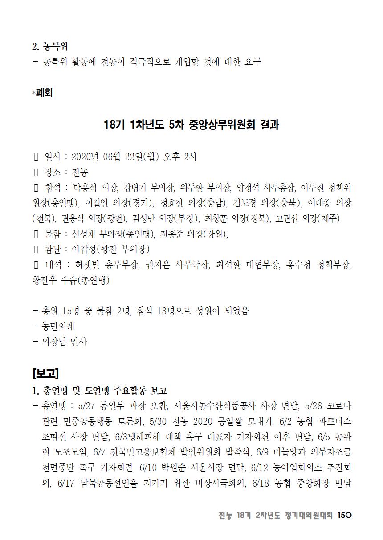 [초안] 18-2 대의원대회 자료집151.png