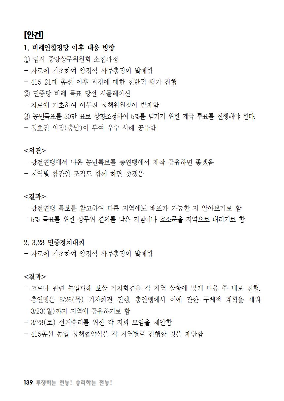 [초안] 18-2 대의원대회 자료집140.png