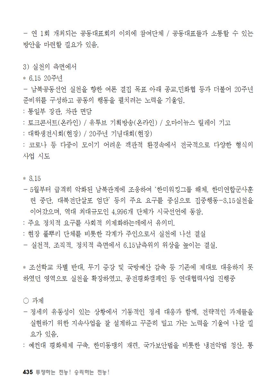 [초안] 18-2 대의원대회 자료집436.png
