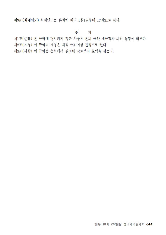 [초안] 18-2 대의원대회 자료집645.png