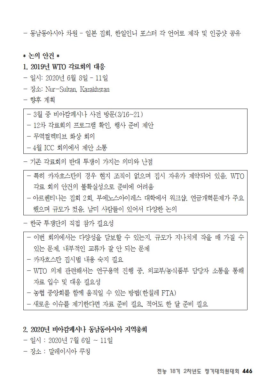 [초안] 18-2 대의원대회 자료집447.png