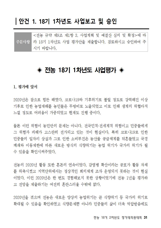 [초안] 18-2 대의원대회 자료집032.png