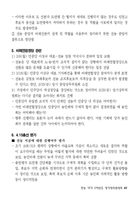 [초안] 18-2 대의원대회 자료집062.png