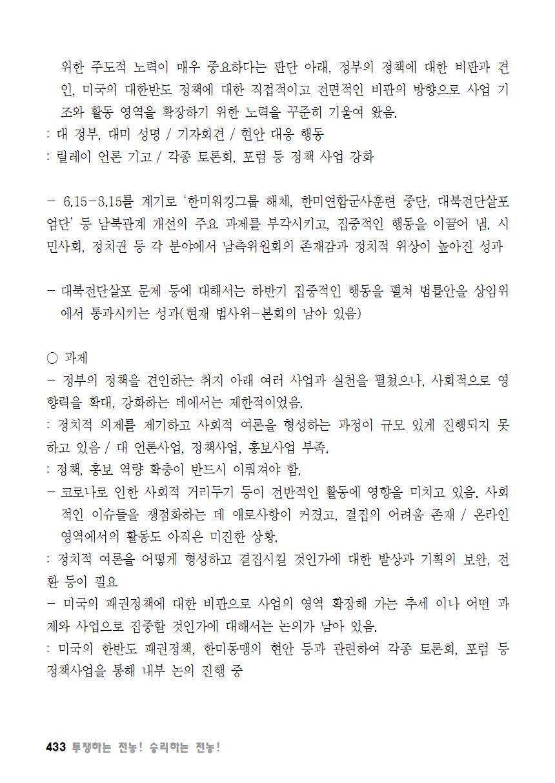 [초안] 18-2 대의원대회 자료집434.png