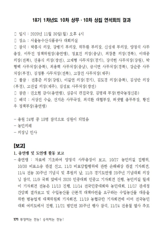 [초안] 18-2 대의원대회 자료집172.png
