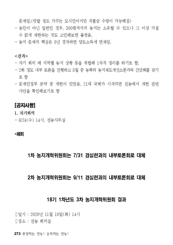 [초안] 18-2 대의원대회 자료집274.png