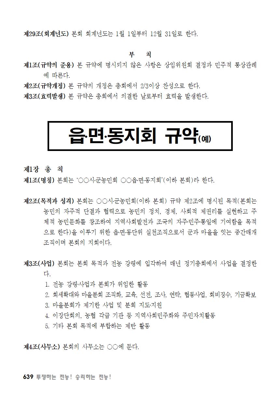 [초안] 18-2 대의원대회 자료집640.png