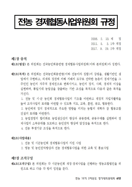 [초안] 18-2 대의원대회 자료집613.png