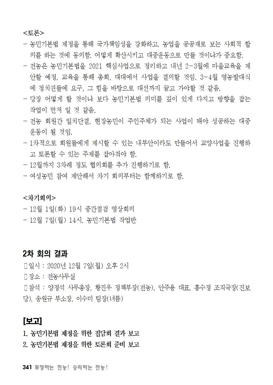 [초안] 18-2 대의원대회 자료집342.png
