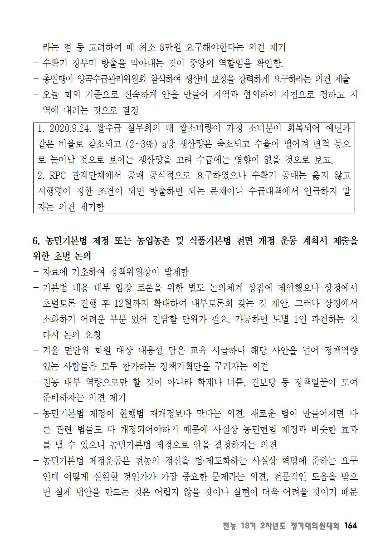 [초안] 18-2 대의원대회 자료집165.png