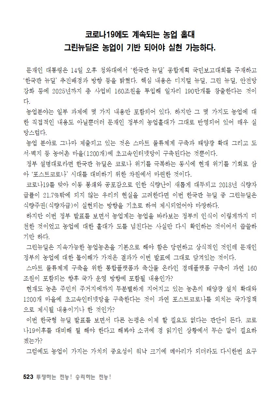 [초안] 18-2 대의원대회 자료집524.png
