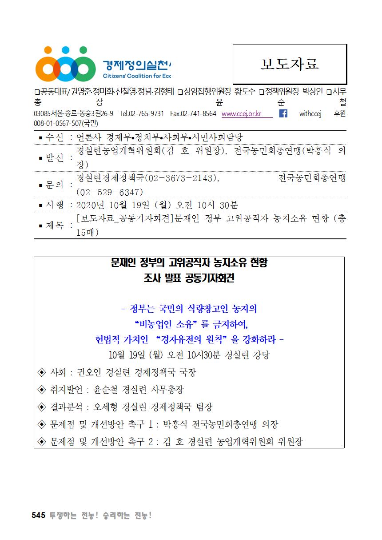 [초안] 18-2 대의원대회 자료집546.png