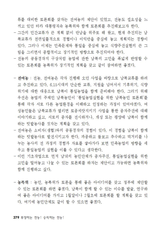 [초안] 18-2 대의원대회 자료집380.png