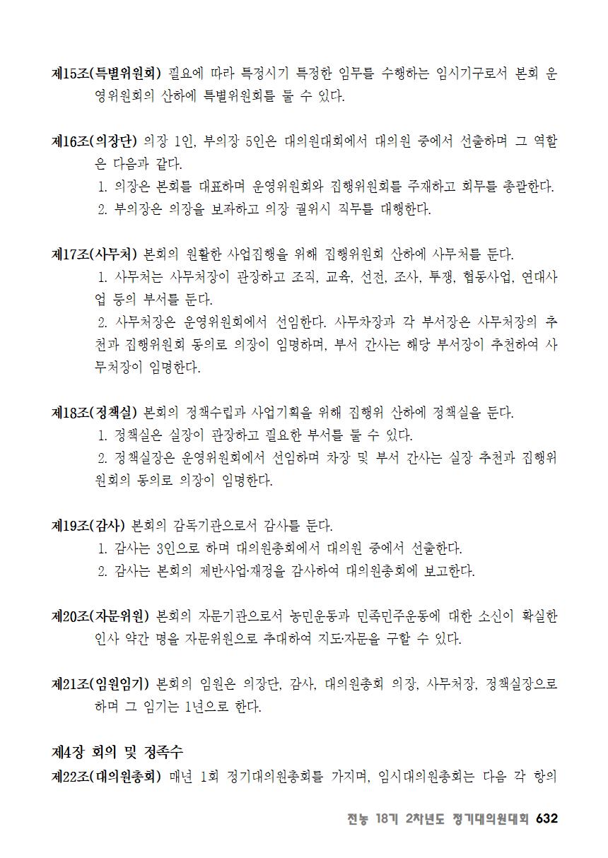 [초안] 18-2 대의원대회 자료집633.png
