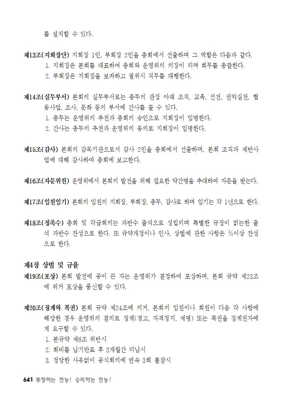 [초안] 18-2 대의원대회 자료집642.png