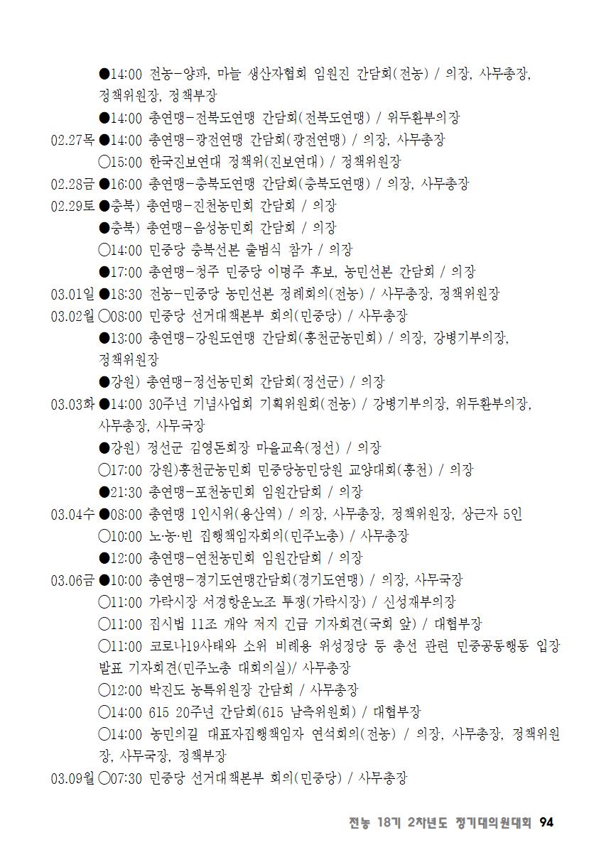 [초안] 18-2 대의원대회 자료집095.png
