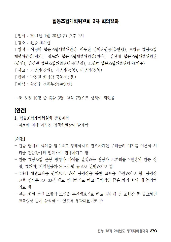 [초안] 18-2 대의원대회 자료집271.png