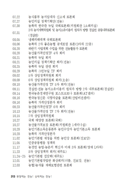 [초안] 18-2 대의원대회 자료집314.png