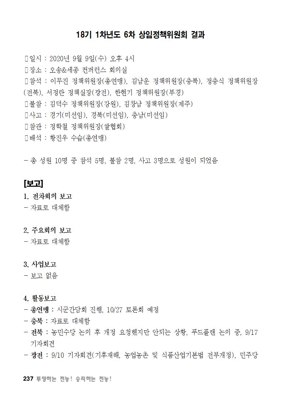 [초안] 18-2 대의원대회 자료집238.png