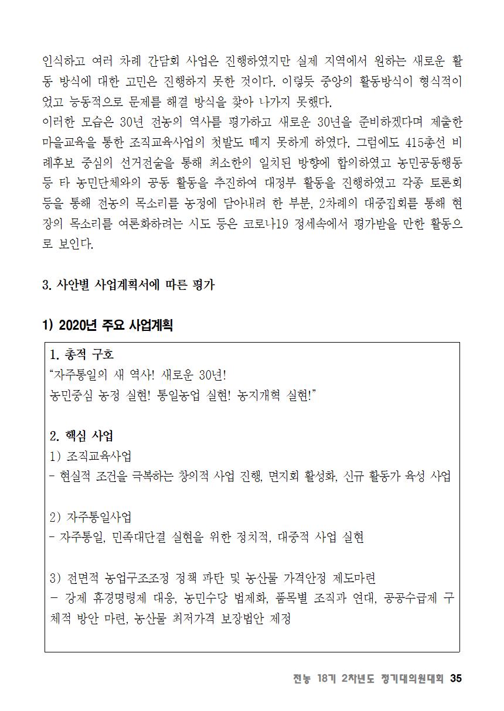 [초안] 18-2 대의원대회 자료집036.png