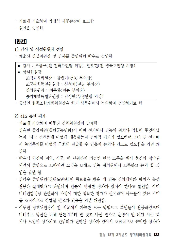 [초안] 18-2 대의원대회 자료집123.png