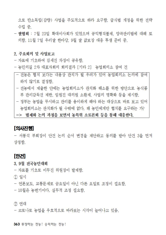 [초안] 18-2 대의원대회 자료집364.png