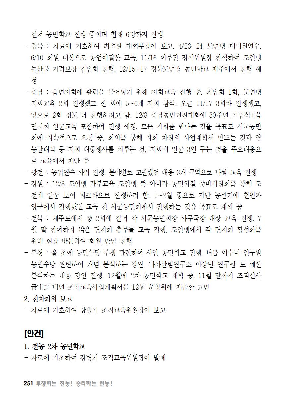 [초안] 18-2 대의원대회 자료집252.png