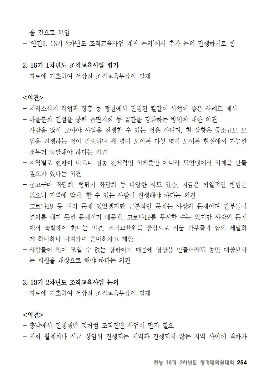 [초안] 18-2 대의원대회 자료집255.png