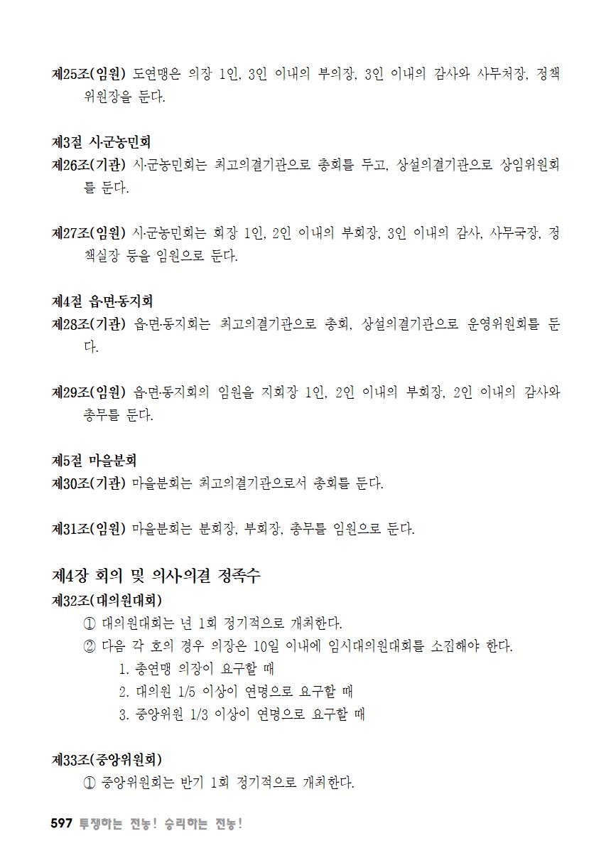 [초안] 18-2 대의원대회 자료집598.png