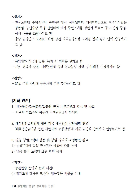 [초안] 18-2 대의원대회 자료집184.png