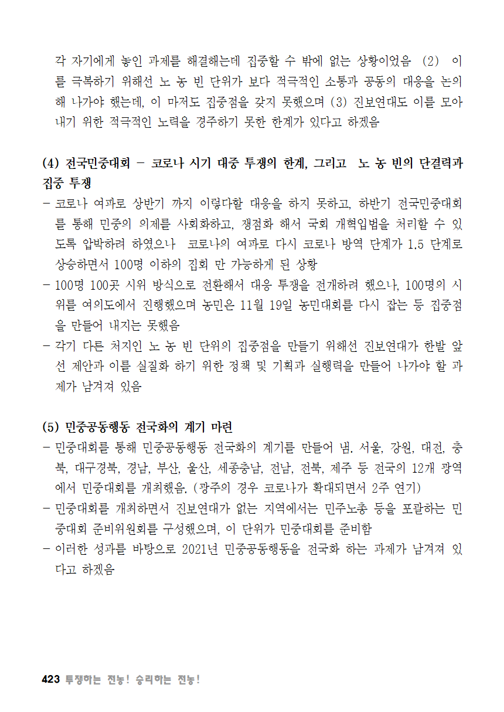 [초안] 18-2 대의원대회 자료집424.png
