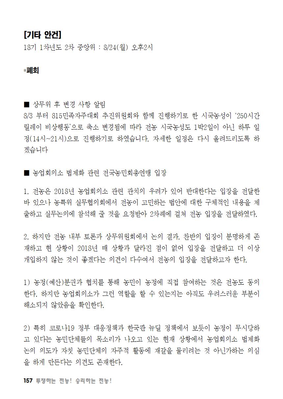 [초안] 18-2 대의원대회 자료집158.png