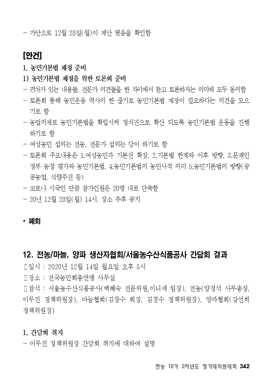 [초안] 18-2 대의원대회 자료집343.png