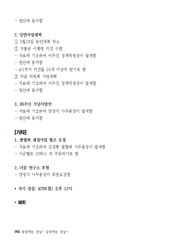 [초안] 18-2 대의원대회 자료집194.png